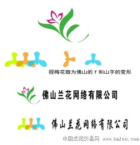 """""""佛山兰花网络有限公司""""logo征集(现金 程梅)"""